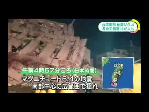 台湾でマグニチュード6.4の地震発生!(2月6日)