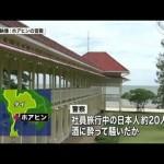 タイで日本人が全裸で円陣