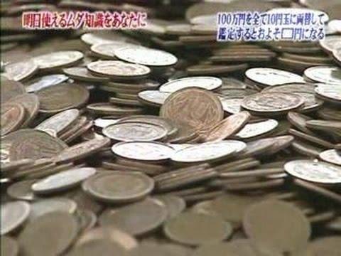 100万円を全て10円玉に両替して鑑定するとおよそ???円になる