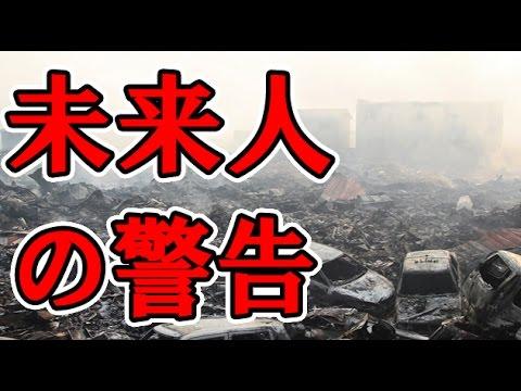 2062年から来た未来人が熊本地震を予言していた・・・