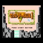 懐かしのファミコンゲーム 元祖「ゼルダの伝説」 攻略実況動画