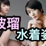 波留 セクシー動画集