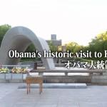 オバマ大統領の広島訪問
