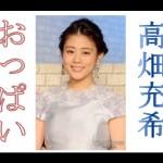 高畑充希 セクシー動画集!