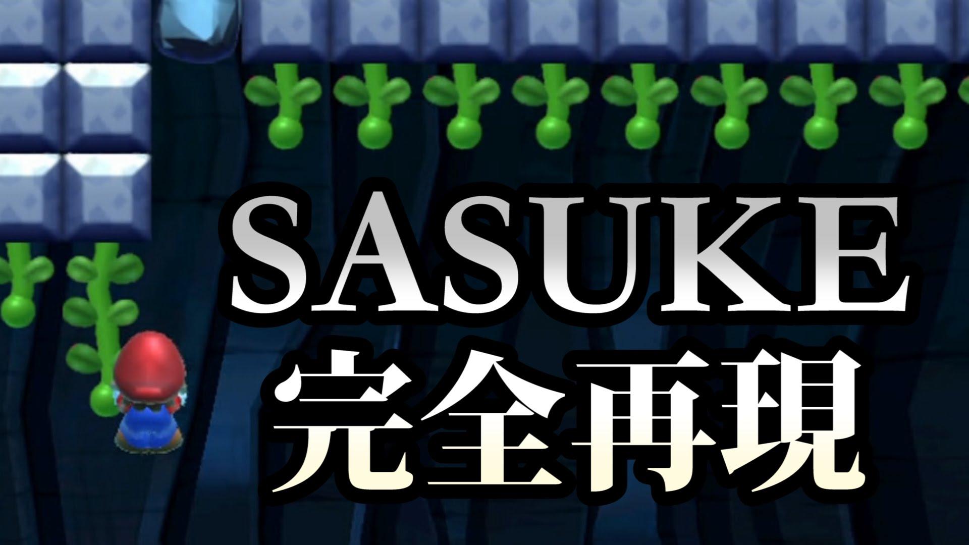 スーパーマリオ×SASUKE