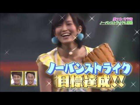 山本彩 始球式 ※パンチラ注意!