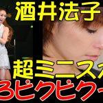 酒井法子 16年ぶり単独ライブ!