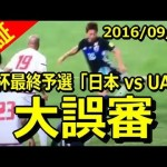 サッカー日本代表対UAE 世紀の誤審!