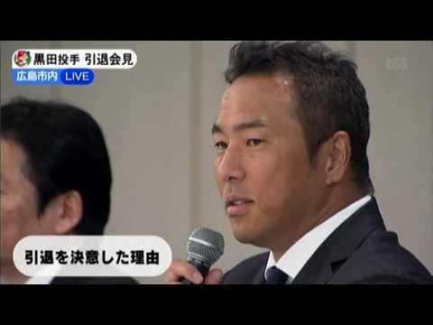【広島カープ】 黒田博樹 引退会見