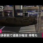 JR博多駅前で道路が大陥没!