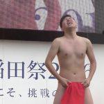 早稲田大学 男祭り!