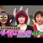 「スーパー温泉コンパニオン」の知られざる世界を大公開!