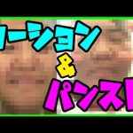 ローションパンスト相撲!