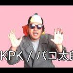 「PKPK」 パコ太郎