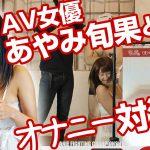 タイガージェットシコ vs あやみ旬果(セクシー女優)