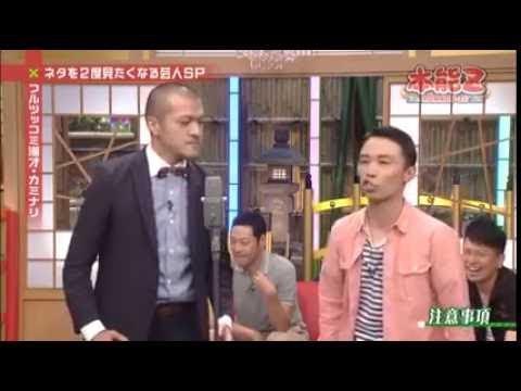 カミナリ おもしろネタ動画集!※2017年ブレイク予想