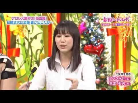 新婚さんいらっしゃい! タンク永井♡柴雷美央