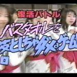 おっぱいポロリ!『美女100人露天風呂クイズバトル』