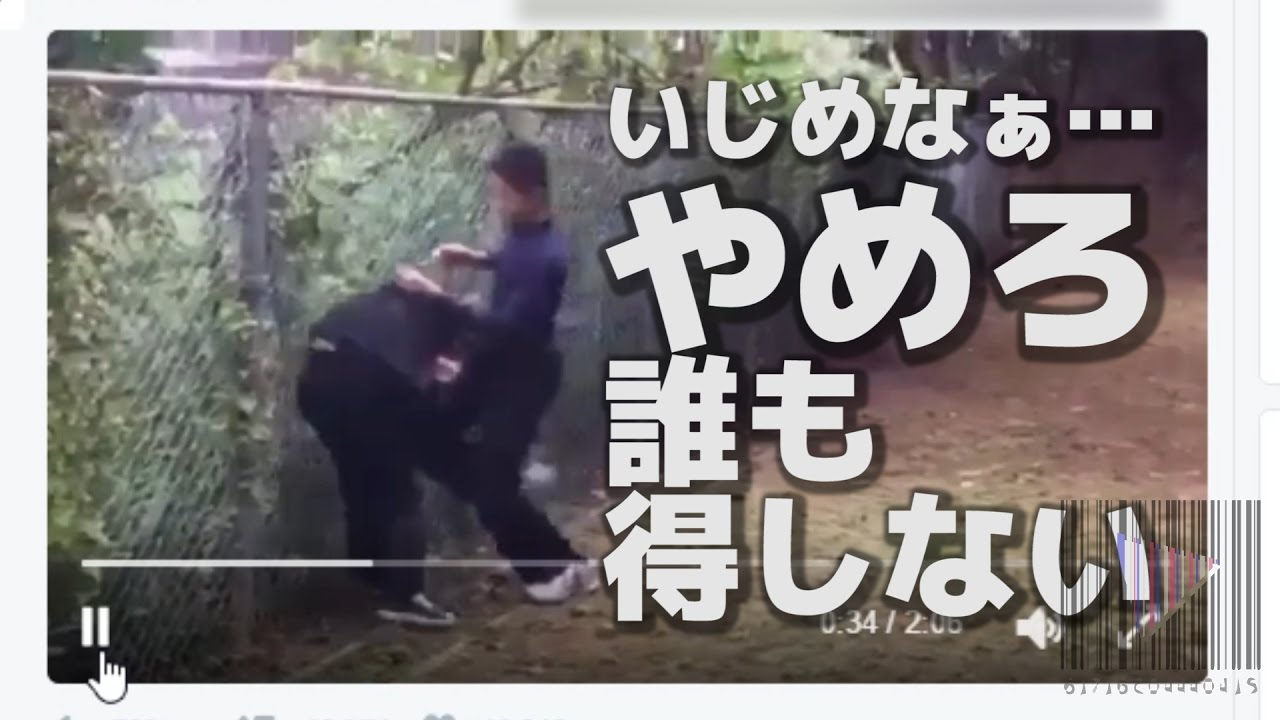 【問題動画】 沖縄市立美○中学校のいじめ?動画