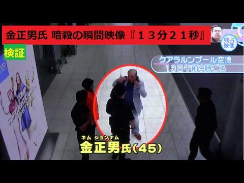 金正男襲撃殺害瞬間映像