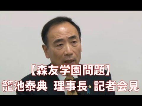 【森友学園問題】籠池理事長記者会見動画