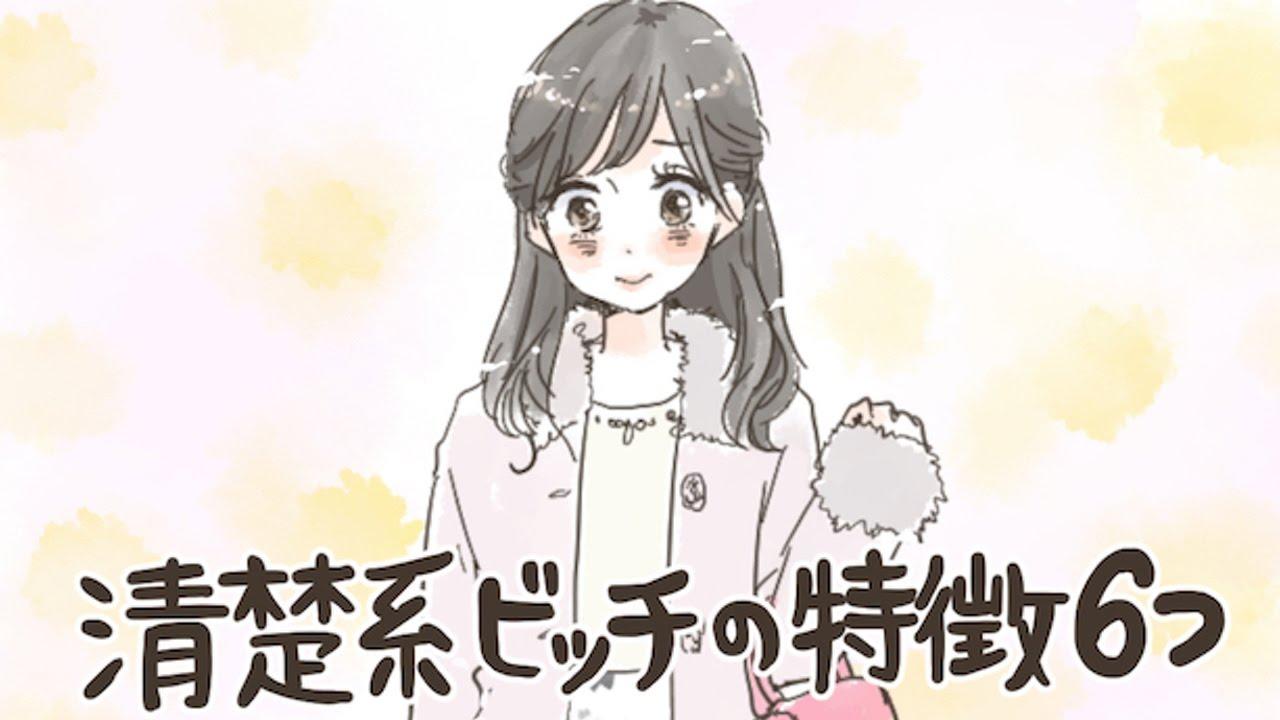 清楚系ビッチ(可愛いけど軽い女)の特徴