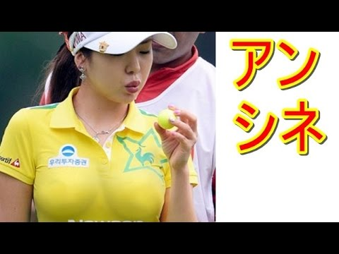 【女子ゴルフ】アンシネのセクシーなナイスショット!