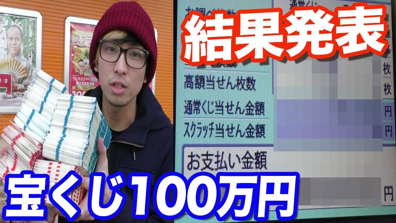 ジャンボ宝くじを100万円分買ってみた結果…