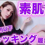 千円以下で買えるストッキング履き比べ!!