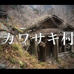 本当にあった怖い話 「カワサキ村」
