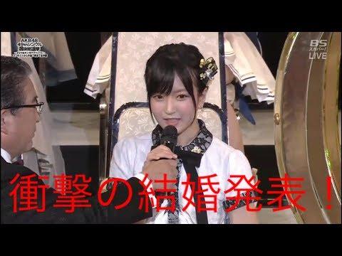 AKB総選挙で 須藤凜々花が結婚発表!