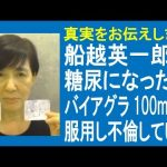 松井一代 暴露動画