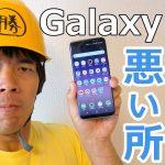 Galaxy S8 使用レポート動画集