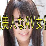 超かわいい~!美人のAV女優まとめ動画