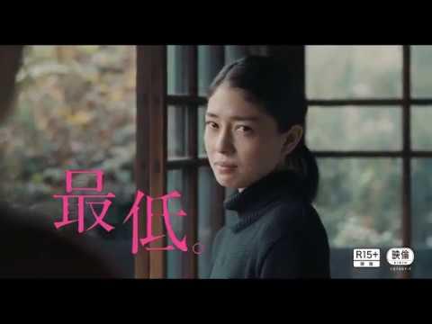AV女優紗倉まなの同名小説を映画化! 映画『最低。』