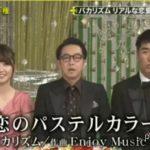 バカリズム「恋のパステルカラー」 ゴッドタン新春SP 芸人マジ歌選手権 2018