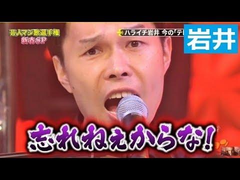 ハライチ岩井 『忘れねえからな』 芸人マジ歌選手権