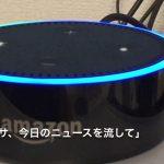 Amazonの高機能スピーカー『アレクサ』を使ってみた!