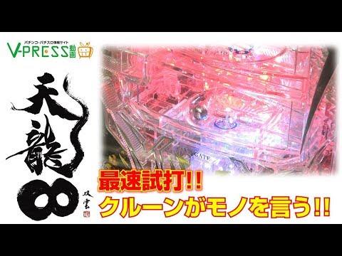 CR天龍∞(マルホン) 大当たり動画!