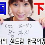 韓国語の下ネタ塾