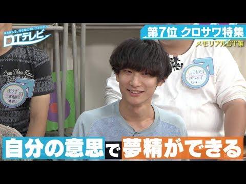 DTテレビ(童貞テレビ)
