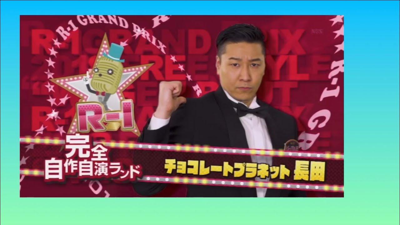 【R-1グランプリ】チョコ―レートプラネット長田
