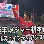 【第1号】大谷翔平 メジャー初本塁打!
