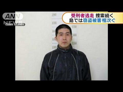 リアル逃亡者 平尾龍磨受刑者 愛媛県の松山刑務所から脱走!!