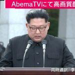 【南北首脳会談】北朝鮮の金正恩氏と韓国の文在寅氏とが固い握手を交わす!