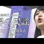 「Ievan Polkka」(フィンランド民謡) 生田絵梨花