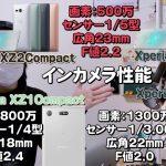 ソニー新型スマホ Xperia XZ2 レビュー動画集!