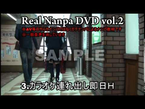 東京メトロのわいせつ職員も入塾していたリアルナンパアカデミーの講座動画