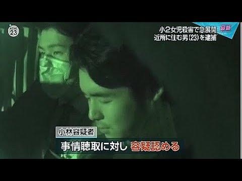 【新潟市小2女児殺害事件】 小林遼(はるか)容疑者の素顔とは・・・