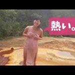 しずかちゃんの温泉入浴動画!